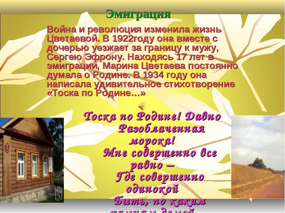 Эмиграция Война и революция изменила жизнь Цветаевой. В 1922году она вместе с...