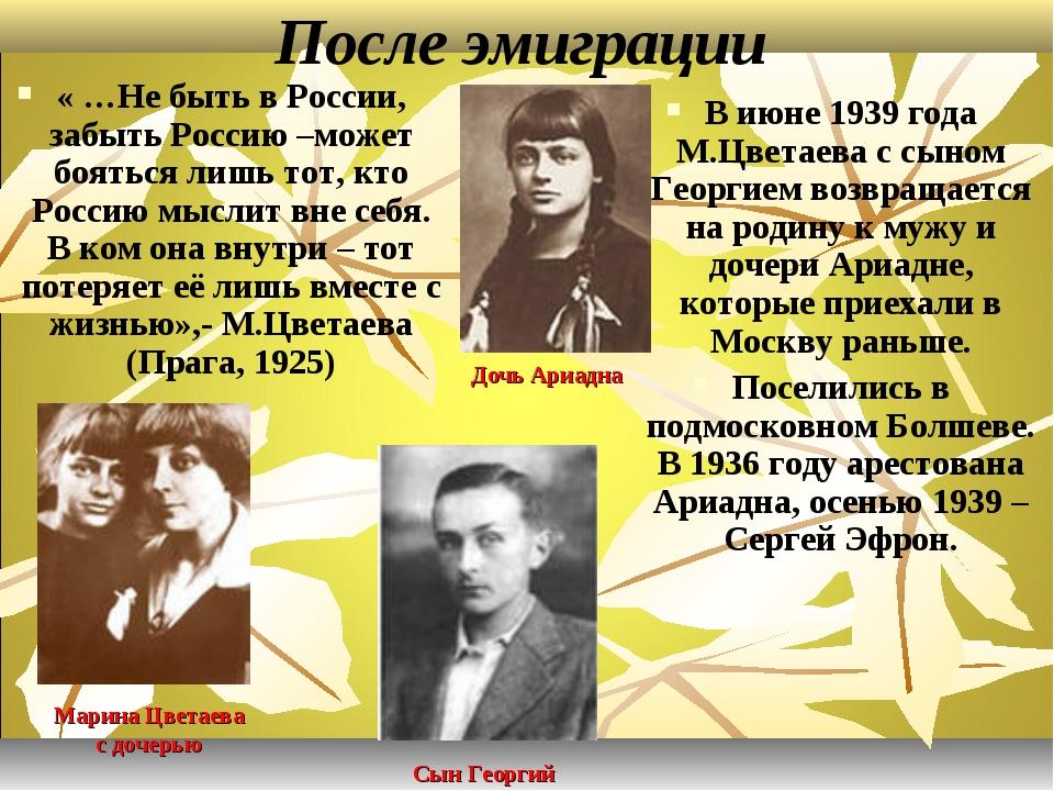После эмиграции « …Не быть в России, забыть Россию –может бояться лишь тот, к...