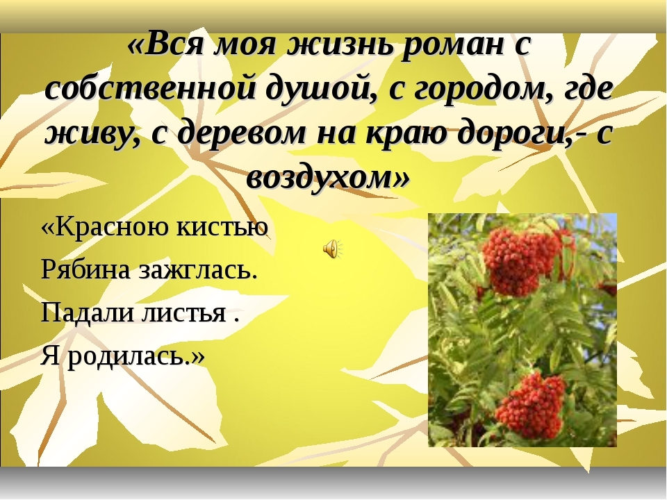 «Вся моя жизнь роман с собственной душой, с городом, где живу, с деревом на к...
