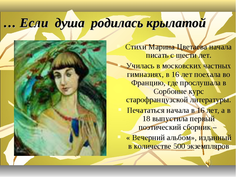 … Если душа родилась крылатой Стихи Марина Цветаева начала писать с шести лет...