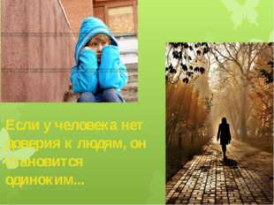 Если у человека нет доверия к людям, он становится одиноким...
