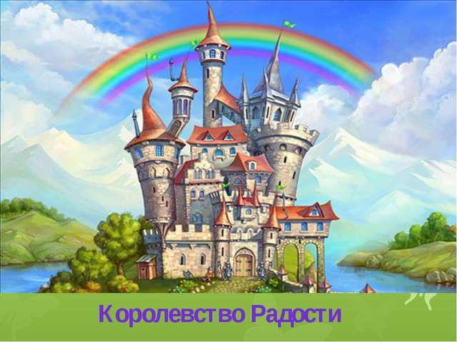 Королевство Радости