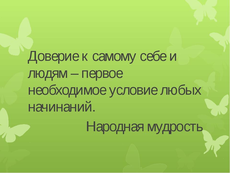 Доверие к самому себе и людям – первое необходимое условие любых начинаний. Н...