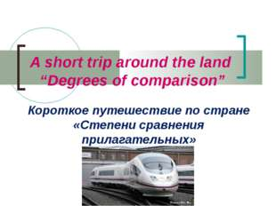 "A short trip around the land ""Degrees of comparison"" Короткое путешествие по"