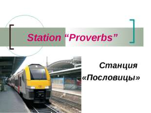 "Станция «Пословицы» Station ""Proverbs"""