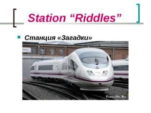 "Station ""Riddles"" Станция «Загадки»"