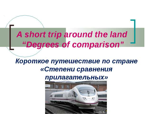 "A short trip around the land ""Degrees of comparison"" Короткое путешествие по..."