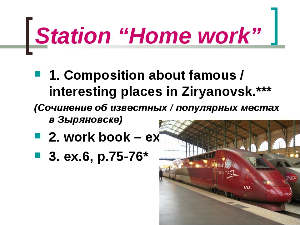 "Station ""Home work"" 1. Composition about famous / interesting places in Zirya..."
