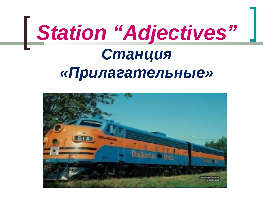 """Station """"Adjectives"""" Станция «Прилагательные»"""