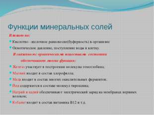 Функции минеральных солей Влияют на: Кислотно –щелочное равновесие(буферность