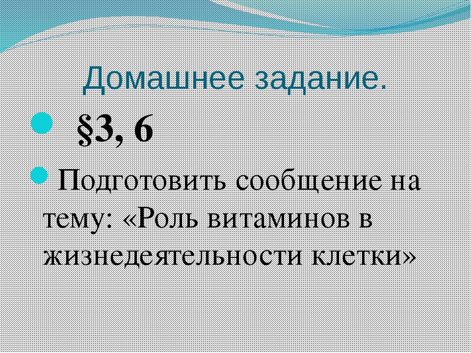 Домашнее задание. §3, 6 Подготовить сообщение на тему: «Роль витаминов в жиз...