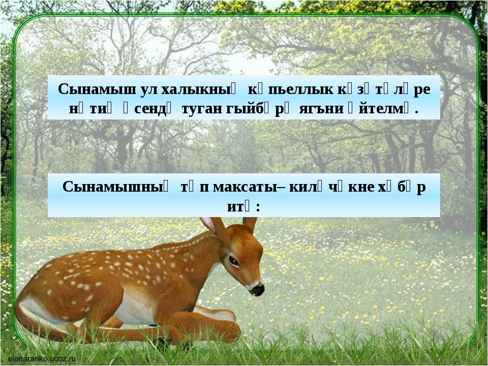 Сынамышның төп максаты– киләчәкне хәбәр итү: Сынамыш ул халыкның күпьеллык кү...