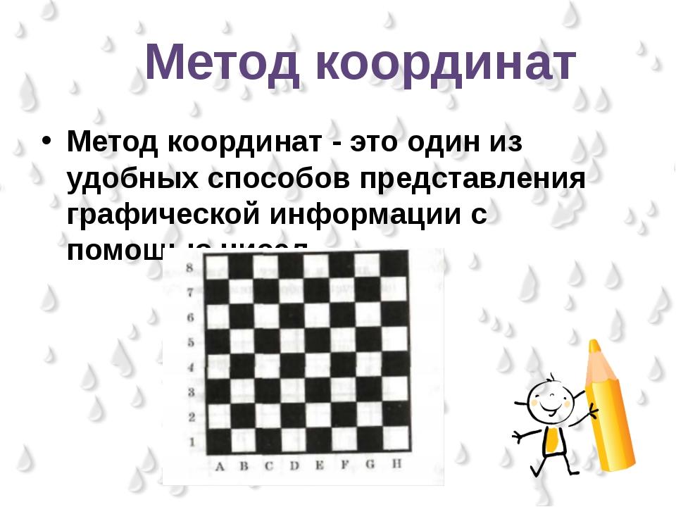 Метод координат - это один из удобных способов представления графической инф...