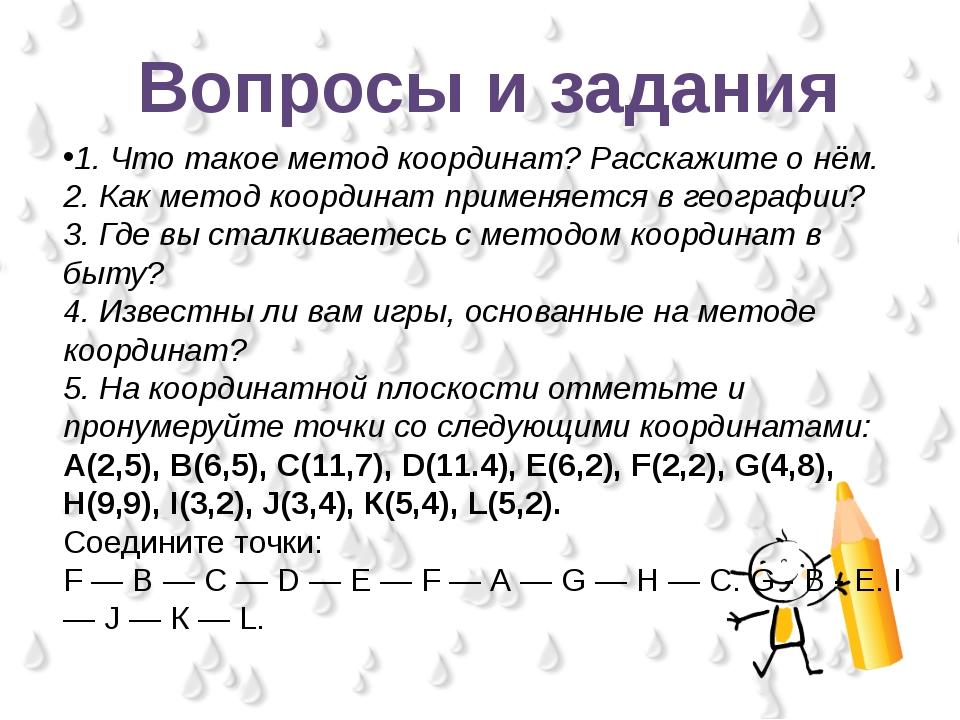 1. Что такое метод координат? Расскажите о нём. 2. Как метод координат примен...