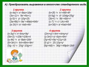 А) Преобразовать выражение в многочлен стандартного вида. 1 группа 2 группа (