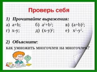 Проверь себя 1) Прочитайте выражения: а) a+b; б) a2+b2; в) (a+b)2; г) x-y; д)