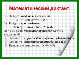 Математический диктант 1) Найдите квадраты выражений: C; -4; 3m; 5x2y3; -7cy6