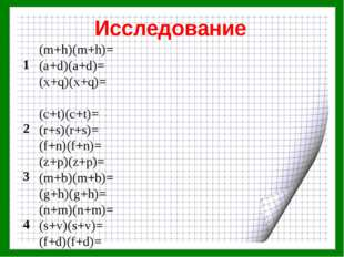 Исследование 1(m+h)(m+h)= (a+d)(a+d)= (x+q)(x+q)= 2(c+t)(c+t)= (r