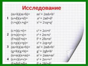 Исследование 1(m+h)(m+h)=m2 + 2mh+h2 (a+d)(a+d)= a2 + 2ad+d2 (x+q)(x+q)=