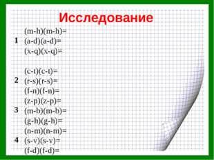 Исследование 1(m-h)(m-h)= (a-d)(a-d)= (x-q)(x-q)= 2(c-t)(c-t)= (r