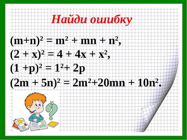 Найди ошибку (m+n)2 = m2 + mn + n2, (2 + х)2 = 4 + 4х + х2, (1 +р)2 = 12+ 2р...
