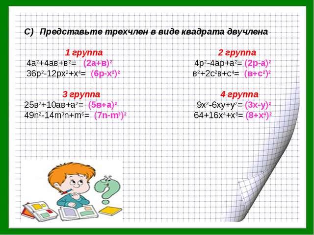 Представьте трехчлен в виде квадрата двучлена 1 группа 2 группа 4а2+4ав+в2= (...