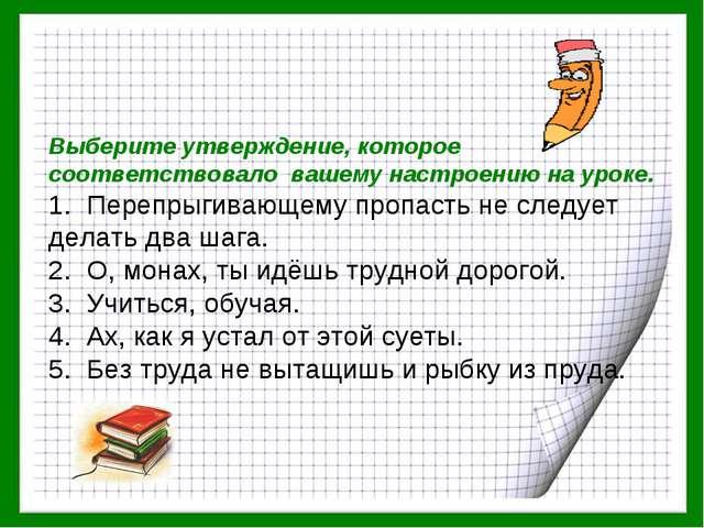 Выберите утверждение, которое соответствовало вашему настроению на уроке. 1....
