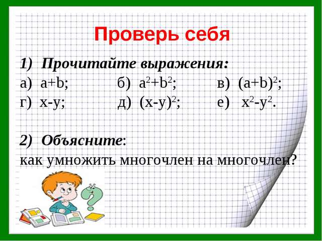 Проверь себя 1) Прочитайте выражения: а) a+b; б) a2+b2; в) (a+b)2; г) x-y; д)...