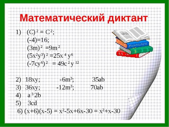 Математический диктант (C) 2 = С 2; (-4)=16; (3m) 2 =9m 2 (5x2y3) 2 =25x 4 y6...
