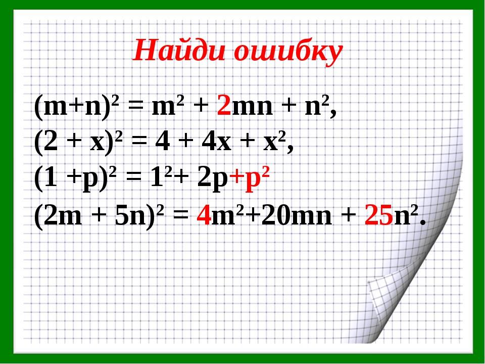 Найди ошибку (m+n)2 = m2 + 2mn + n2, (2 + х)2 = 4 + 4х + х2, (1 +р)2 = 12+ 2р...