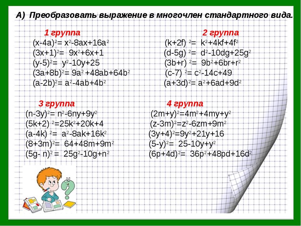 А) Преобразовать выражение в многочлен стандартного вида. 1 группа 2 группа (...