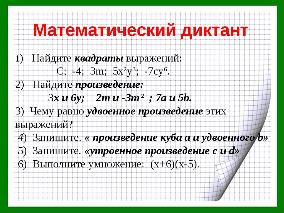 Математический диктант 1) Найдите квадраты выражений: C; -4; 3m; 5x2y3; -7cy6...