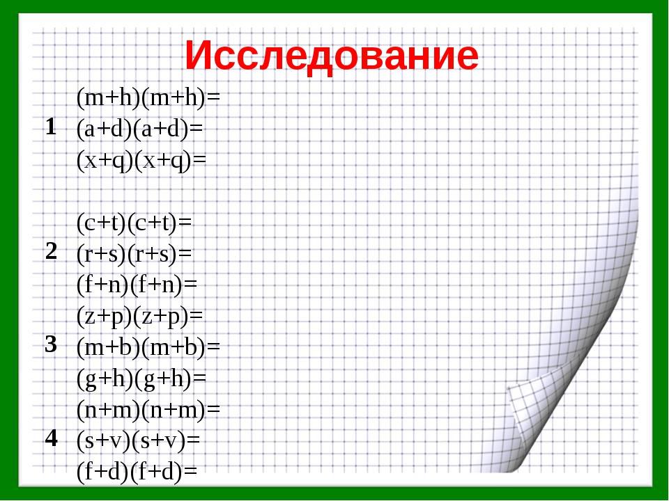 Исследование 1(m+h)(m+h)= (a+d)(a+d)= (x+q)(x+q)= 2(c+t)(c+t)= (r...