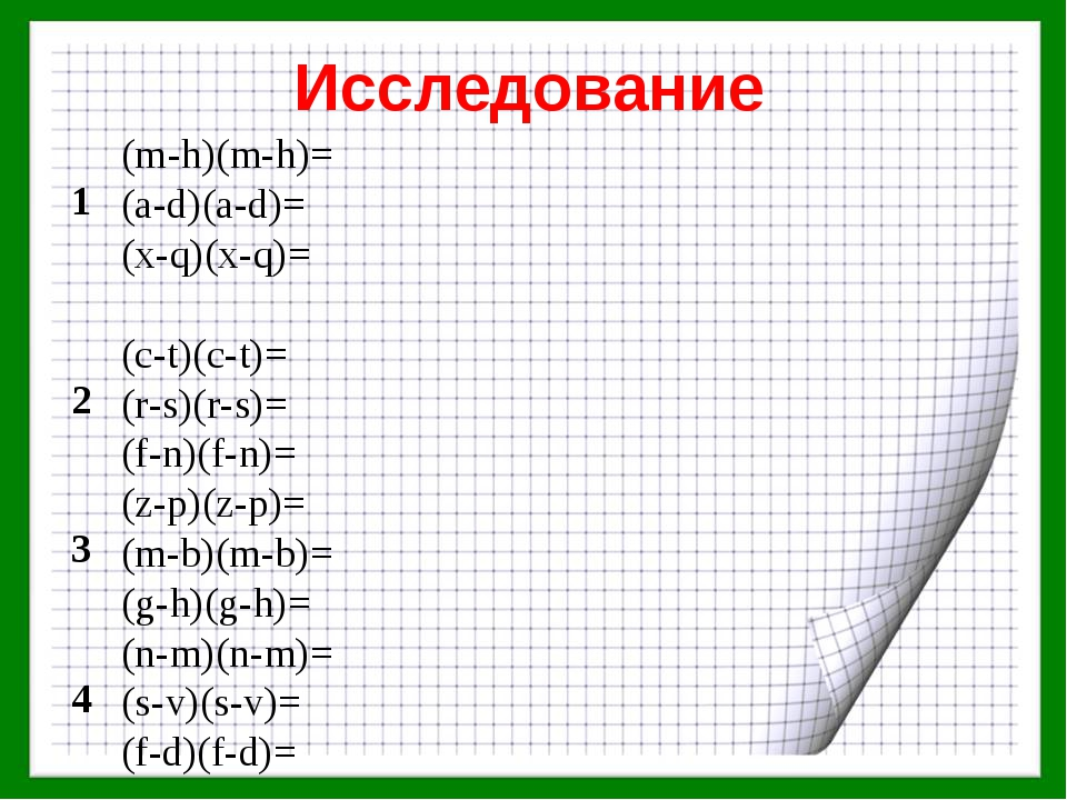 Исследование 1(m-h)(m-h)= (a-d)(a-d)= (x-q)(x-q)= 2(c-t)(c-t)= (r...