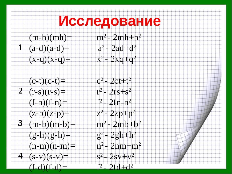 Исследование 1(m-h)(mh)=m2 - 2mh+h2 (a-d)(a-d)= a2 - 2ad+d2 (x-q)(x-q)=x...