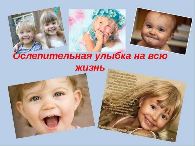 Ослепительная улыбка на всю жизнь