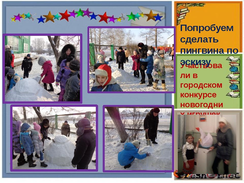 Участвовали в городском конкурсе новогодних игрушек Попробуем сделать пингвин...