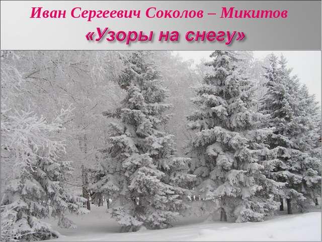 Иван Сергеевич Соколов – Микитов
