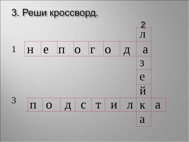 1 3 н е п о г о д а л з е й к а п о д с т и л а