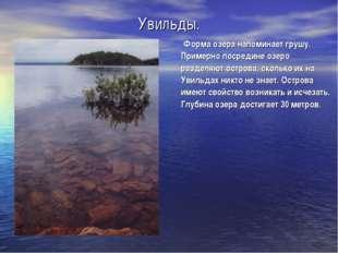 Увильды. Форма озера напоминает грушу. Примерно посредине озеро разделяют ост