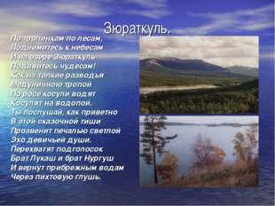 Зюраткуль. По тропинкам по лесам, Поднимитесь к небесам И на озере Зюраткуль