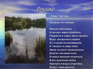 Инышко. Озеро Тургояк… И рядом, но повыше Инышко-братишка. А солнце, жарко ул