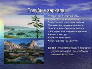 Голубые зеркала Посреди поля лежит зеркало, Стекло голубое, рама зеленая. Гля
