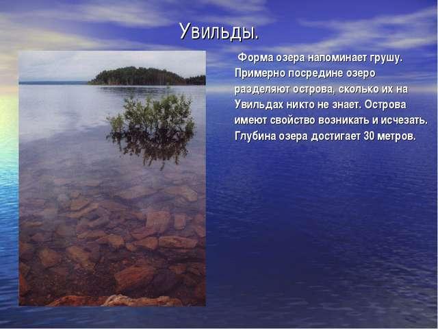 Увильды. Форма озера напоминает грушу. Примерно посредине озеро разделяют ост...