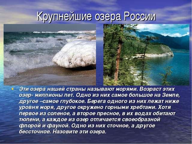 Крупнейшие озера России Эти озера нашей страны называют морями. Возраст этих...