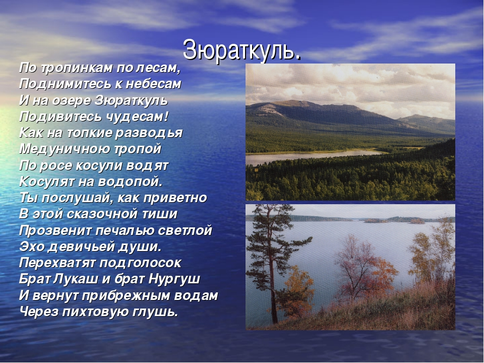 Зюраткуль. По тропинкам по лесам, Поднимитесь к небесам И на озере Зюраткуль...