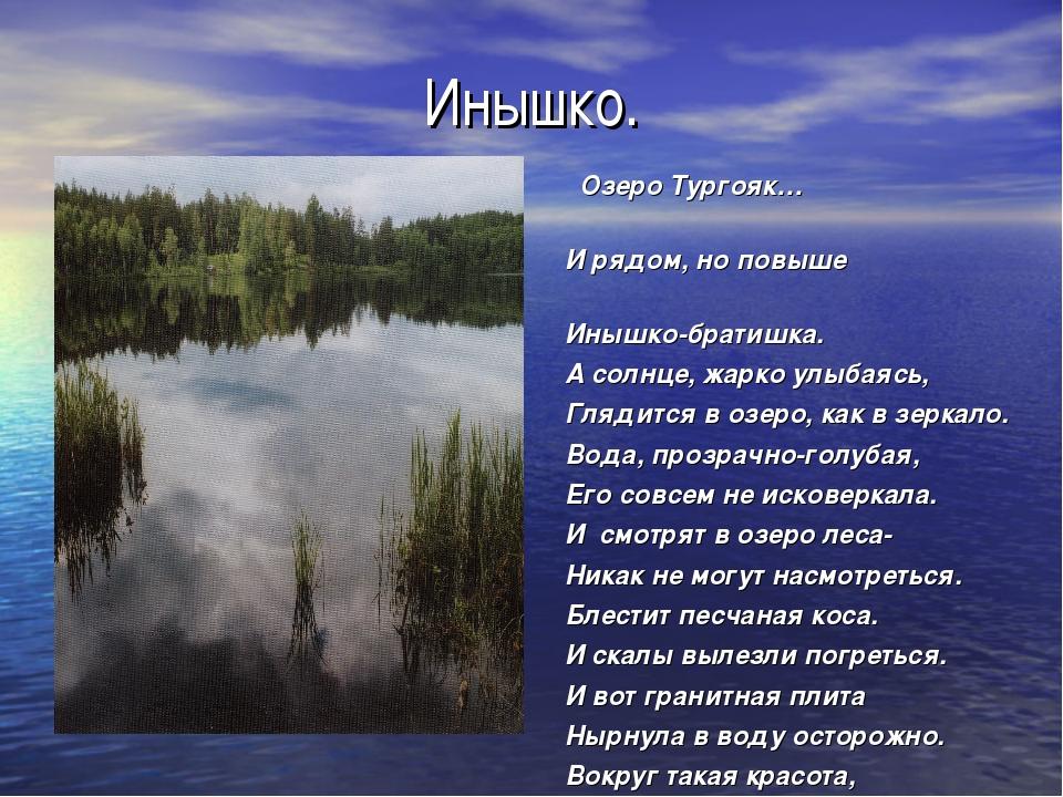 Инышко. Озеро Тургояк… И рядом, но повыше Инышко-братишка. А солнце, жарко ул...