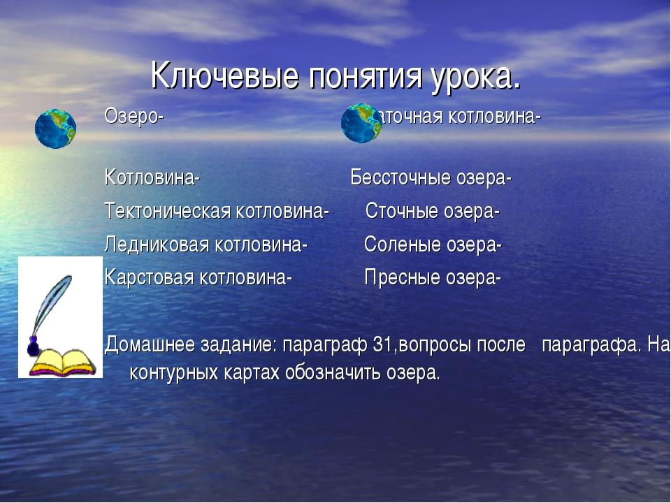 Ключевые понятия урока. Озеро- Остаточная котловина- Котловина- Бессточные оз...