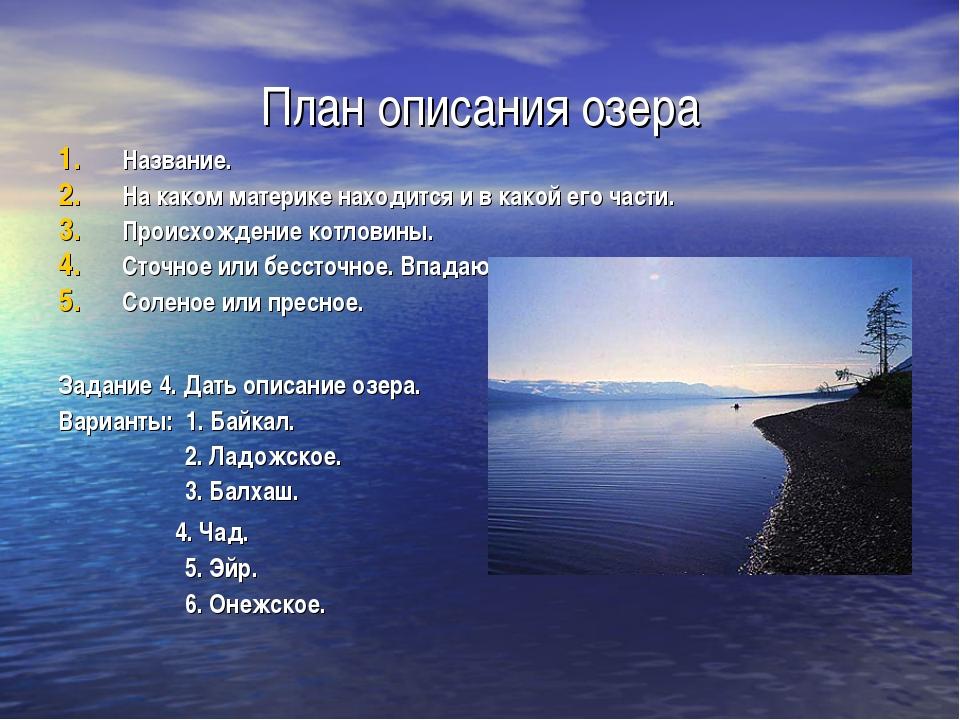 План описания озера Название. На каком материке находится и в какой его части...