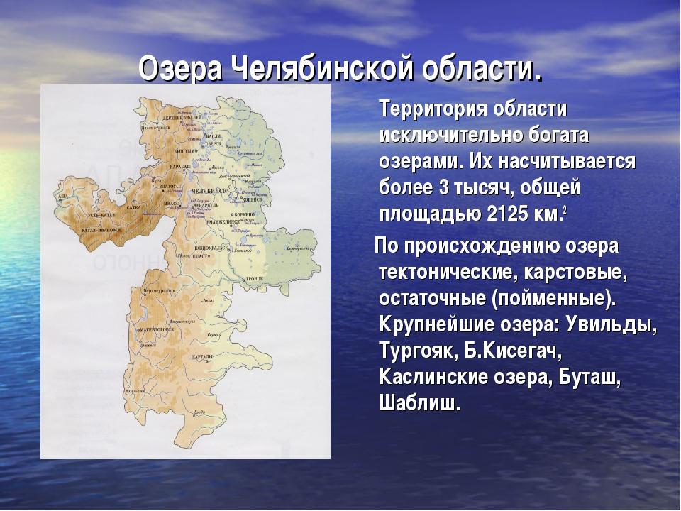 Озера Челябинской области. Территория области исключительно богата озерами. И...